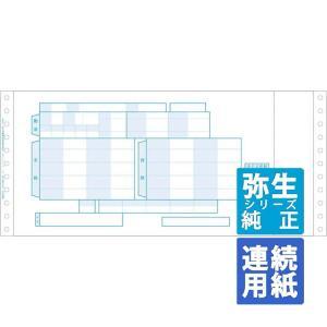 弥生サプライ 給与明細書連続用紙封筒式 連続用紙 500セット (200028) pcoffice
