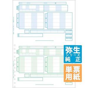 弥生サプライ 給与明細書ページプリンタ用紙 単票用紙 1000枚入 (200029) pcoffice