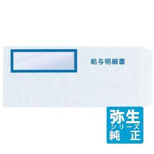 弥生サプライ 給与明細書専用窓付封筒 250枚入 (333106)|pcoffice