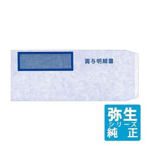 弥生サプライ 賞与明細書専用窓付封筒 250枚入 (333110) pcoffice