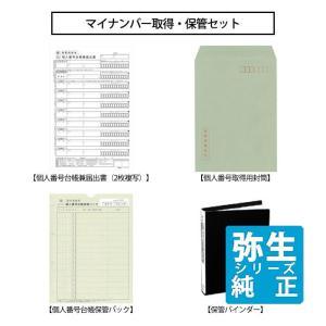 弥生サプライ マイナンバー取得・保管セット 20人用 (333205) pcoffice
