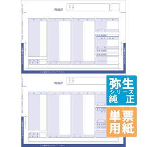 弥生サプライ 給与明細書ページプリンタ用紙封筒式 単票用紙 250枚 (334005) pcoffice