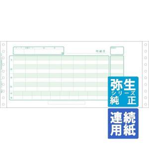 弥生サプライ 給与明細書連続用紙封筒式  連続用紙 500セット (334006)|pcoffice