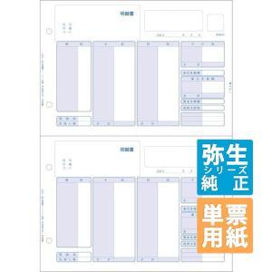 弥生サプライ 給与明細書ページプリンタ用紙 単票用紙 500枚入 (334007) pcoffice