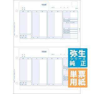 弥生サプライ 給与明細書 単票用紙 500枚入 (336001)|pcoffice
