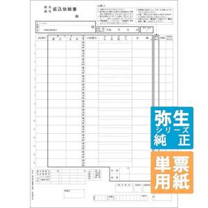 弥生サプライ 銀行振込依頼書 3枚組 単票用紙 150セット (336006)|pcoffice