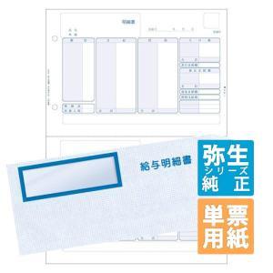 弥生サプライ 給与明細書(336001)・専用窓付封筒(333106)セット 単票用紙 300セット (336007)|pcoffice