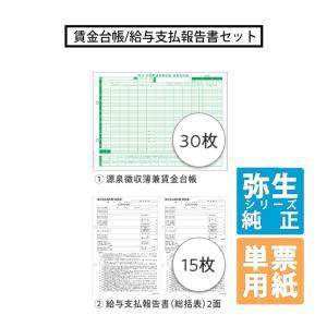 弥生サプライ 平成28年分 賃金台帳/給与支払報告書セット 30人用 単票用紙 A4(201730) pcoffice