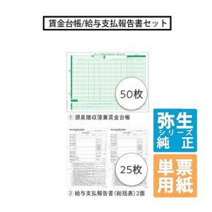 弥生サプライ 平成28年分 賃金台帳/給与支払報告書セット 50人用 単票用紙 A4(201731) pcoffice