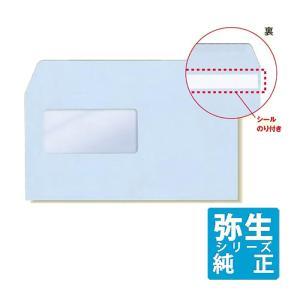 弥生サプライ 窓付封筒 アクア シールのり付き (333107)|pcoffice