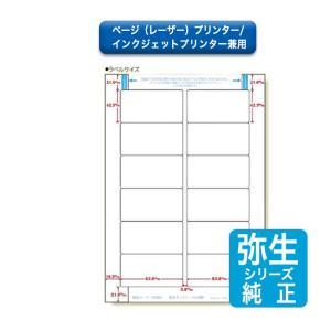 弥生サプライ 弥生タックシール 12面 単票用紙 200シート (333201) pcoffice