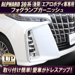 TOYOTA アルファード30系 後期 エアロボディ車専用 フォグランプガーニッシュ ABS樹脂 鏡面仕上げ[N]の画像