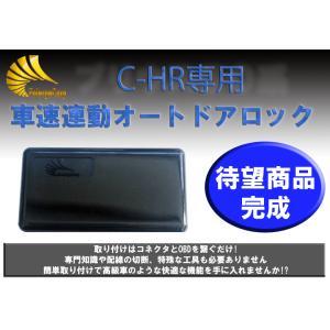 C-HR ZYX10/NGX50 OBD2 車速連動 オート...