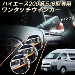TOYOTA ハイエース200系 5型/6型  5ピン ワンタッチウインカー 簡単接続 完全カプラー...