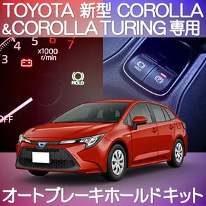 TOYOTA 新型カローラ/カローラスポーツ/カローラツーリング 210系対応 オートブレーキホール...