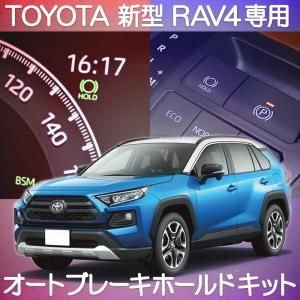 TOYOTA 新型RAV4専用 オートブレーキホールドキット[N]