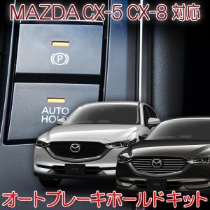 マツダ CX-5/CX-8 対応 オートブレーキホールドキット 完全カプラーオン[N]