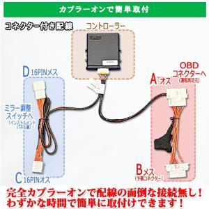 日産 ノートDBA-E12 HE12 E-power  スマートキーでドアミラーを操作可能に!自動格納オートリトラクタ機能 pcparts 03