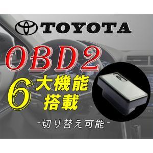 OBD2 車速ロック 車速連動オートドアロック オートハザード オートパワーウィンドウ 6機能搭載 ZVW30 ZVW40 ZVW35 カローラ 等|pcparts