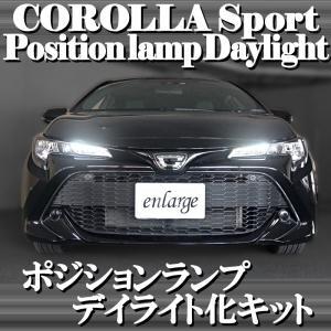 ポジションランプデイライト化キット TOYOTA カローラスポーツ カローラツーリング 新型カローラ 210系対応 【N】