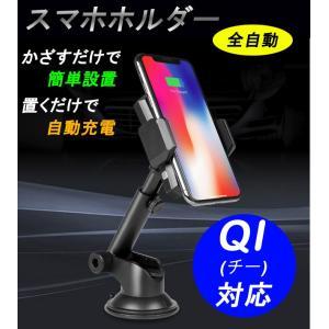 スマホホルダー QI(チー)対応 ワイヤレス充電 自動開閉 エアコンフィン 吸盤スタンド スマホアク...