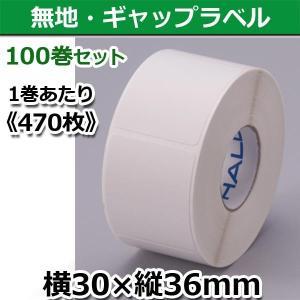新盛(HALLO)30T36SG お得な100巻セット ハローラベル TokiPri用 無地 横30×縦36mm (470枚) pcpos2 02