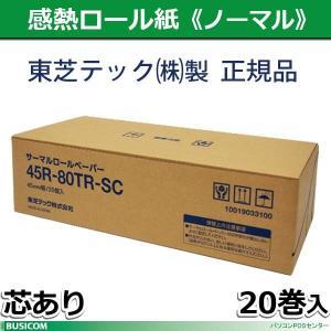 東芝テック製 45R-80TRSC 20巻 サーマルロールペーパー45mm幅芯あり|pcpos2