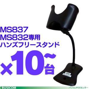 ユニテック 5200-900003G 10台セットMS837・832シリーズ用ハンズフリースタンド|pcpos2
