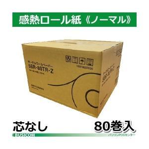 東芝テック製 感熱レジロールペーパー芯なし 80巻 58R-80TR-Z|pcpos2