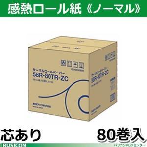 東芝テック製 感熱レジロールペーパー芯あり 80巻 58R-80TR-ZC pcpos2