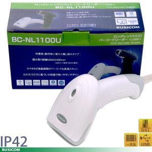 ビジコム BC-NL1100U-W ロングレンジCCDバーコードリーダー USB ホワイト 液晶読取対応 1年保証 日本語マニュアルあり|pcpos2