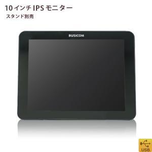 ビジコム10インチTFTタッチパネルモニターBC-SD10T グレア USB接続VESA規格対応 ホワイト(スタンド別売)|pcpos2|03