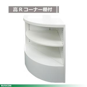 組立不要 国産スチール製 コーナー用ハイカウンター(棚付)BCT-HIGH-R(受注生産品)|pcpos2