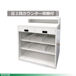 組立不要 国産スチール製 900幅ハイカウンター/2段天板&荷棚付/BCT-HIGH900(受注生産品)|pcpos2