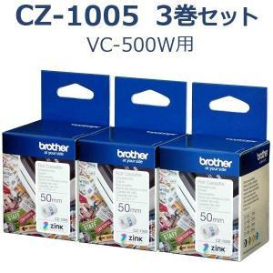 ブラザーCZ-1005 お得な3巻セット VC-500W用フルカラーロールカセット (感熱ラベル幅50mm)brother|pcpos2