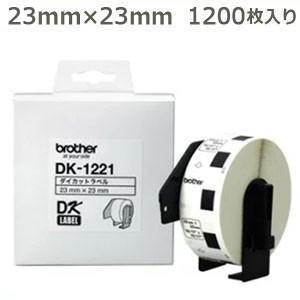ブラザーDK-1221 QLシリーズ用DKプレカットラベル 食品表示ラベル小(感熱白テープ/黒字)23mm×23mm 1200枚入り|pcpos2
