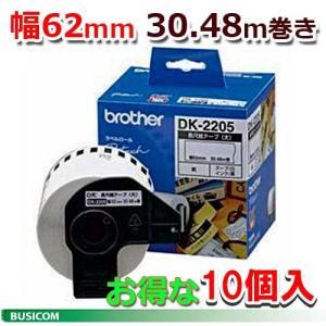 ブラザーDK-2205 10箱セット QLシリーズ用DKテープ 長尺紙テープ大(感熱白テープ/黒字) 幅62mm 30.48m巻き/1巻