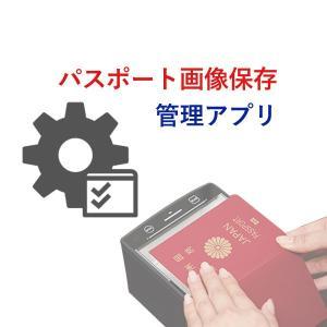 デンソーウェーブ  パスポート画像保存・管理アプリ FC1-QOPU専用 FC1-QOPU-App (Passport Image Scan App)|pcpos2