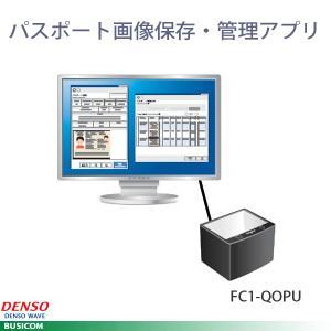デンソーウェーブ  パスポート画像保存・管理アプリ FC1-QOPU専用 FC1-QOPU-App (Passport Image Scan App)|pcpos2|03
