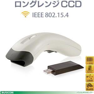 長距離通信ワイヤレス KC-3200ZB ロングレンジCCDバーコードスキャナセット|pcpos2