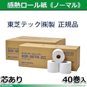 東芝テック製 80R-96TR-ZC 40巻 キッチンプリンタ KCP-100用|pcpos2