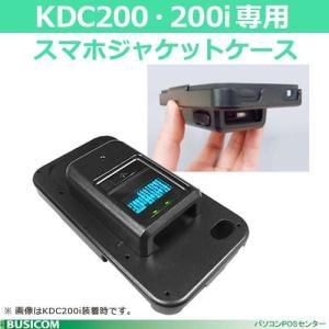 KOAMTAC 小型データコレクタ KDC200・200i専用スマホジャケットケース(iPhoneタイプ別選択)|pcpos2