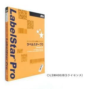 Ainix バーコードラベル印刷ソフトウェア Label Star Pro V4.0 (5ライセンス)|pcpos2