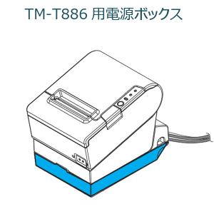 EPSON 電源ボックス OT-BX886 エプソンプリンターTM886用 ※プリンタは別売|pcpos2
