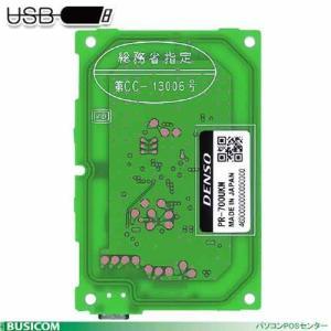 デンソーウェーブ PR-700UKM(N)非接触ICカードリーダライタ(組込型・USB)|pcpos2