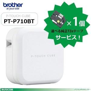 PT-P710BT ラベルライターP-TOUCH CUBE Bluetooth/USB対応 ブラザーbrother|pcpos2