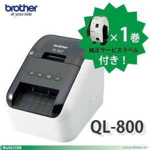 <安心の日本正規品>ブラザーQL-800(USB) ピータッチ感熱ラベルプリンター赤黒2色印刷可|pcpos2