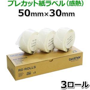 ブラザーRD-U05J1 プレカット紙ラベル感熱 50mm×30mm 2,167枚×3巻 TD-2130N/2130NSA用|pcpos2