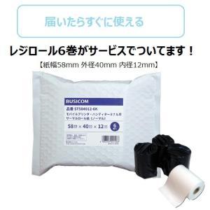 レジロール6巻付き スター精密 SM-S210i2-DB40-JP iOS対応モバイルレシートプリンター(58mm・カードリーダなし)|pcpos2|02