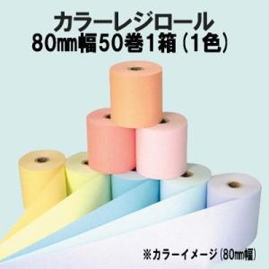 感熱サーマルカラーロール80mm×80φ×12mm50巻 1巻/330円(税別) 新色8色 ノーマル レジスタ|pcpos2